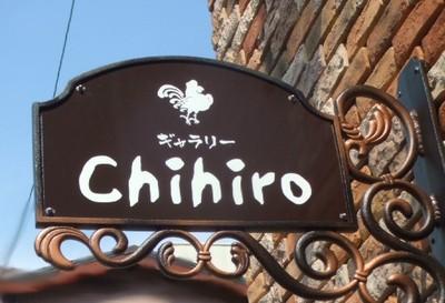 Tihiro